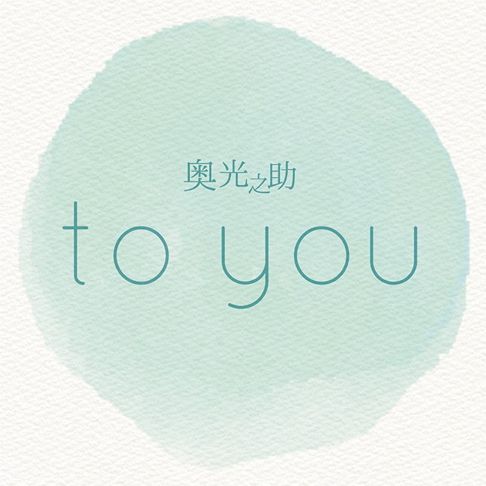 to-you_ジャケット