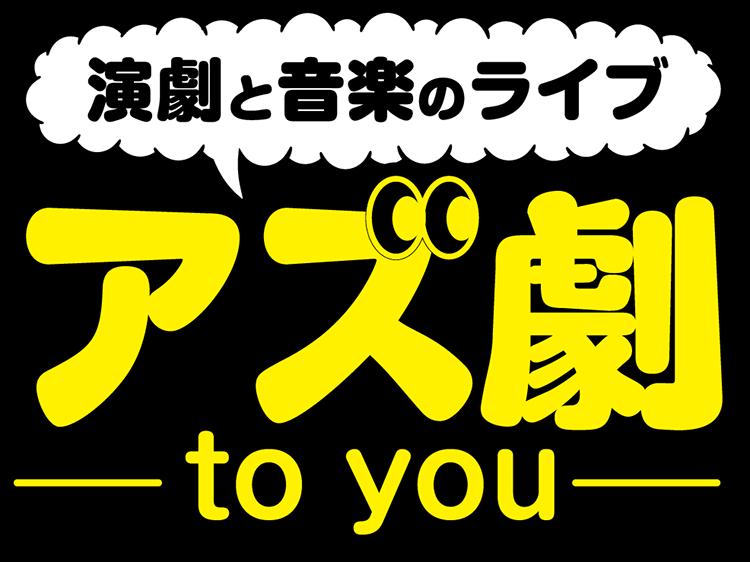 アズ劇 to you